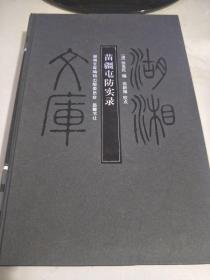 湖湘文库:苗疆屯防实录