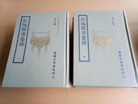 71年一版《壮陶阁书画录》(全六册,精装32开,外观有点污渍和磨损。)