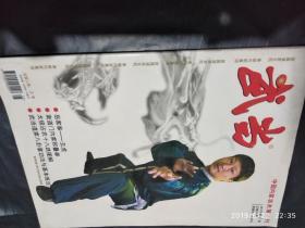 武当杂志2012年第5期
