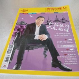 东方美食餐饮经理人杂志2014年7月全新正版现货塑封