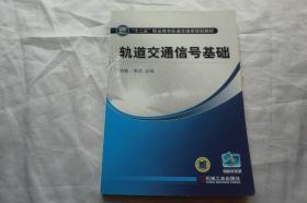 """轨道交通信号基础(""""十二五""""职业教育轨道交通类规划教材)"""