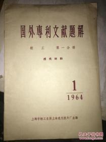 国外专利文献题解 仪器仪表 第一分册 半导体 1964.1