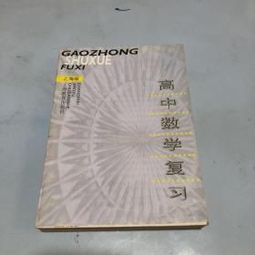 高中数学复习 上海版