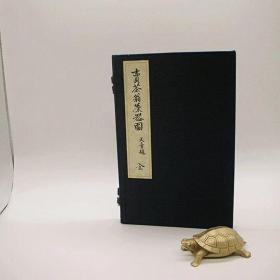 卖茶翁茶器图(宣纸线装,一函1册,开本25*16厘米,外封蓝宣,蓝色函套,绫绢包角,六孔装订)