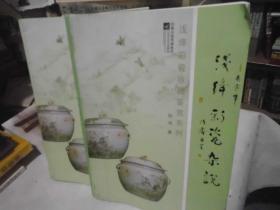 浅绛彩瓷收藏鉴赏系列:浅绛彩瓷杂