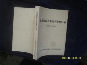 粮油防霉去毒技术资料汇编 作者 : 中华人民共和国商业部粮食储运局