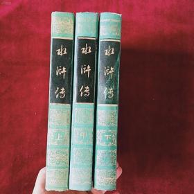 水浒传  (上中下全三册,精装,一版一印,内有多幅名家彩色插图!)