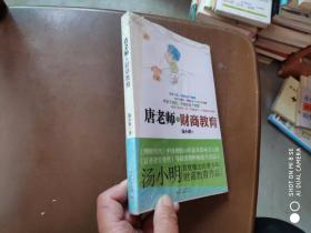 唐老师的财商教育