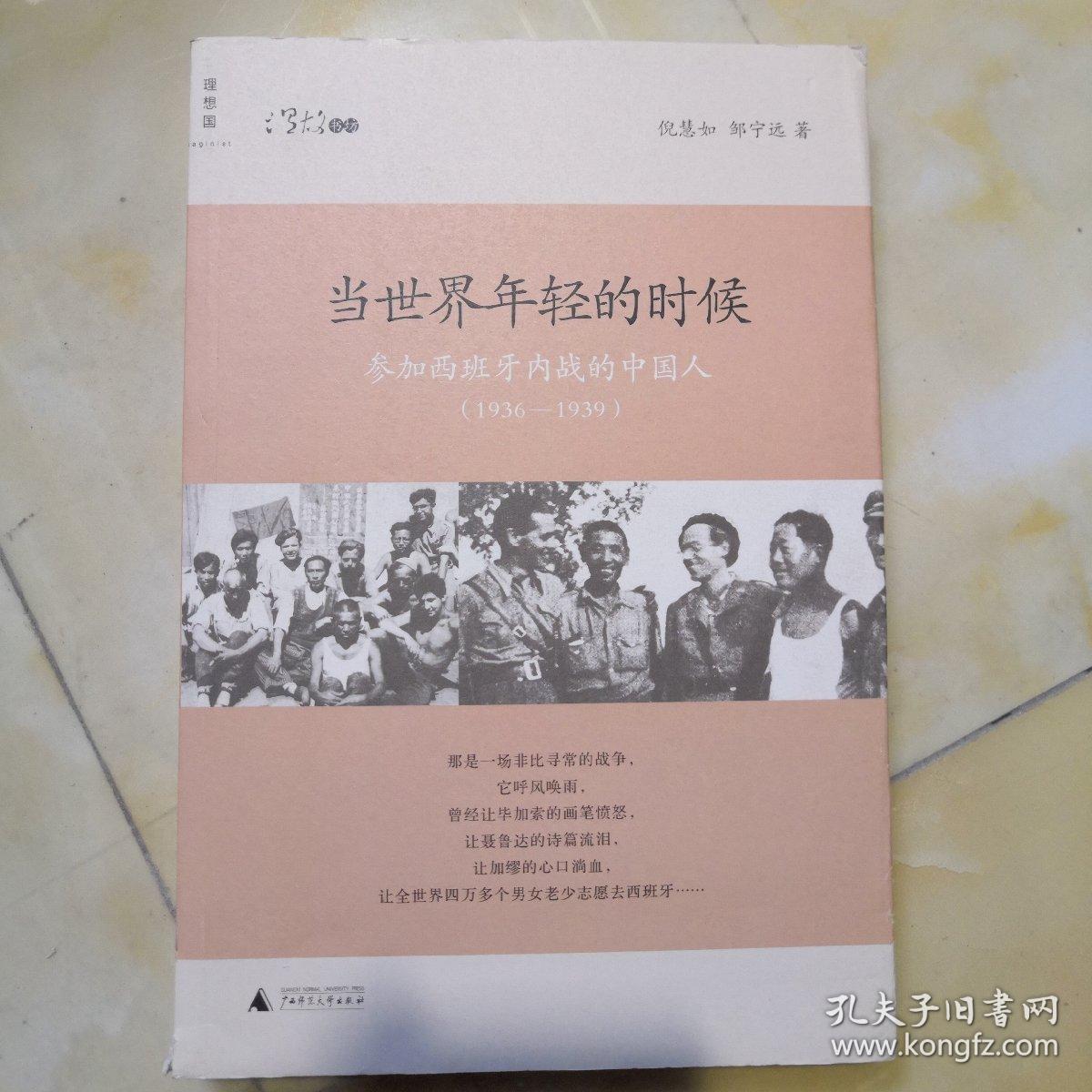 当世界年轻的时候:参加西班牙内战的中国人(1936-1939)