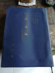 对译证脉.方药合编-辩证增补版【中韩文对照】