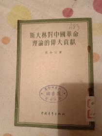 斯大林对中国革命理论的伟大贡献