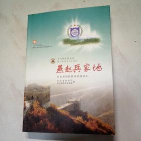 燕赵兵家地  仅印2000册