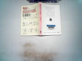 日文书一本 外国 左桥庆女