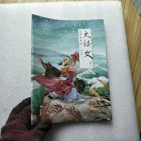 大语文  三年级寒假  一至七讲【内页干净】