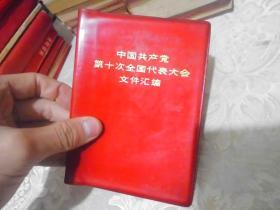 中国共产党第十次全国代表大会文件汇编.
