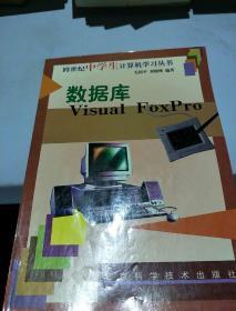 数据库Visual FoxPro