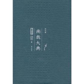 南戏大典:资料编(明代卷)