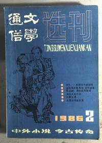 通俗文学选刊 1986.2.3.4.5.6.