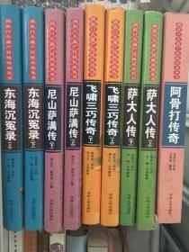 满族口头遗产传统说部丛书:飞啸三巧传奇 (上下)