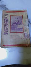《老残游记续编 》民国旧书 华北书局 竖版
