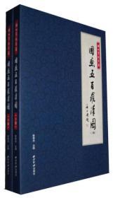 湖州常照寺藏国画五百罗汉图(16开 全二册)