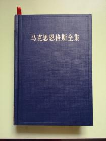 马克思恩格斯全集(第30卷)
