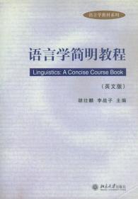 语言学简明教程(英文版)/语言学教材系列 北京大学出版