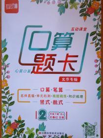 互动课堂    口算题卡   二年级  下册    北京课改版    北京专版