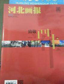 河北画报2018年10期