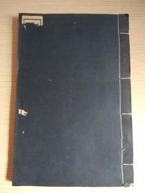 十六长乐堂古器款识考(宣纸)据古籍版本 1993年中国书店影印