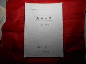 小品剧《安康病房一日 》(初稿,影印本)