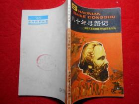 少年百科丛书:八十年寻路记——中国人是怎样找到马克思主义的