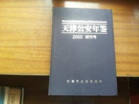 天津珍贵年鉴,2000创刊号,16开精装本厚册,内带照片插图等(室内1层右侧)