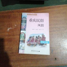 重庆民俗风——重庆旅游丛书