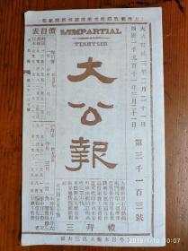 宣统三年大公报,1993年,重印,