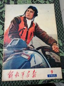 解放军画报1965.9