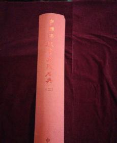 中国佛教书画院名典(二)布面精装
