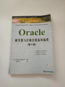 Oracle触发器与存储过程高级编程(第3版)