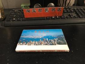 东方之珠 明信片(早期香港风光明信片30张)