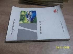 中低端网络产品 工程师培训教材 第一分册