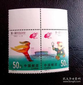 1993年东亚运动会一套邮票,双联全新带边纸