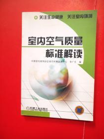 室内空气质量标准解读