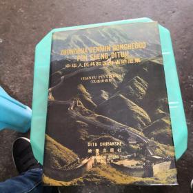 中华人民共和国分省地图集(汉语拼音版)货号13-4