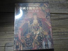 《中国寺观壁画全集 6  明清寺院圆觉、诸天图》