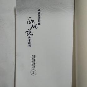 国家图书馆藏 西厢记善本丛刊第五册(无书皮)