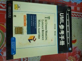 UML参考手册 英文版 第2版