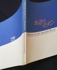 《水边的摩登》江户以来隅田川流域为题材的文学艺术作品展,展会图录,书小容量大!