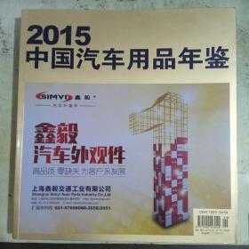 中国汽车用品年鉴 2015