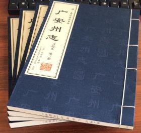 【清】嘉庆庚辰重修广安州志:点校本(全4册)