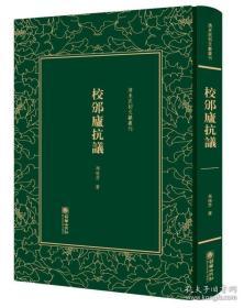 校邠庐抗议(清末民初文献丛刊 精装 全一册)